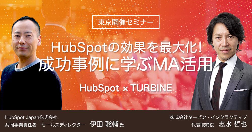 HubSpot × TURBINE 共同開催 HubSpotの効果を最大化!事例に学ぶMA活用セミナー開催のお知らせ