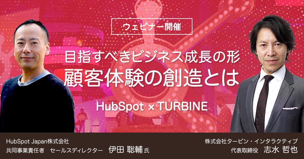 HubSpot×TURBINE共同開催ウェビナーのお知らせ 目指すべきビジネス成長の形「顧客体験の創造」とは