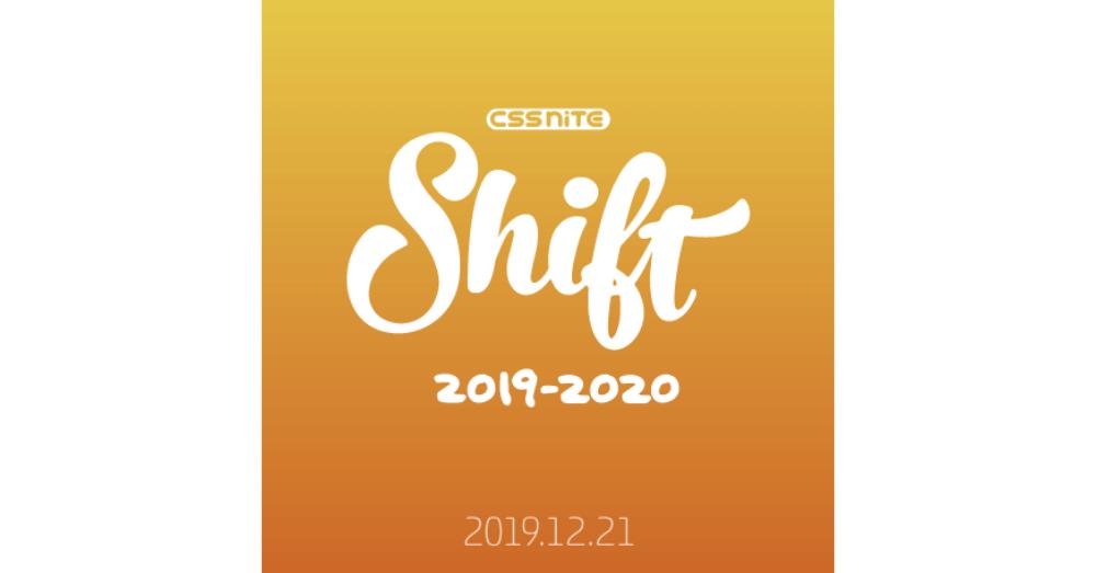 CSS Nite Shift13「ウェブデザイン行く時代来る時代」登壇のお知らせ
