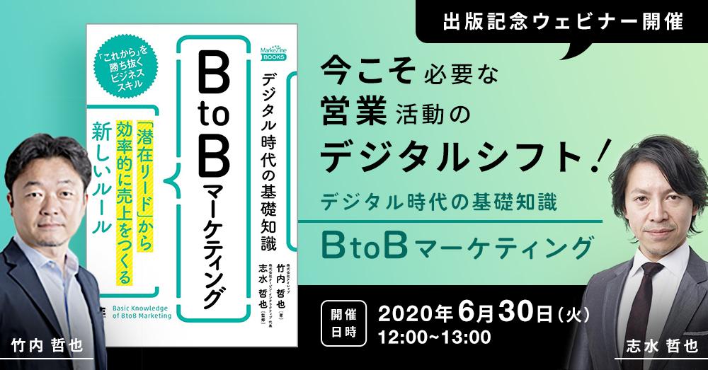 今こそ必要な営業活動のデジタルシフト! 『デジタル時代の基礎知識『BtoBマーケティング』』出版記念ウェビナー開催