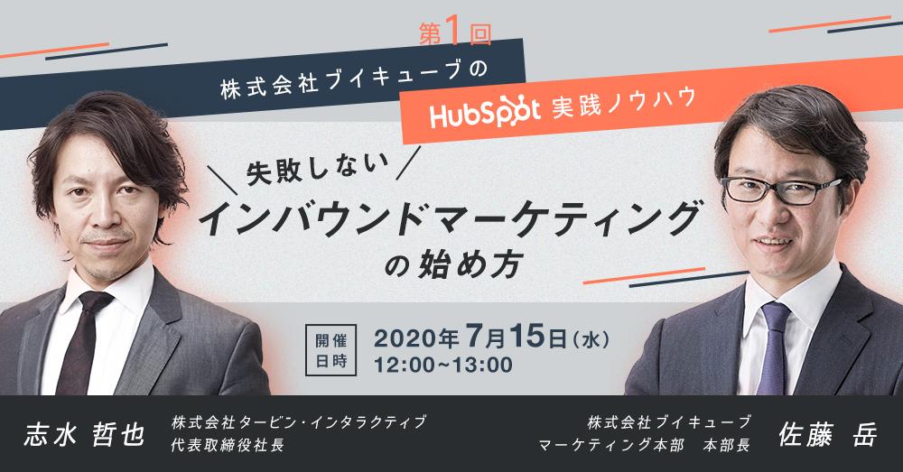 株式会社ブイキューブのHubSpot実践ノウハウ(第1回)『失敗しないインバウンドマーケティングの始め方』ウェビナー開催