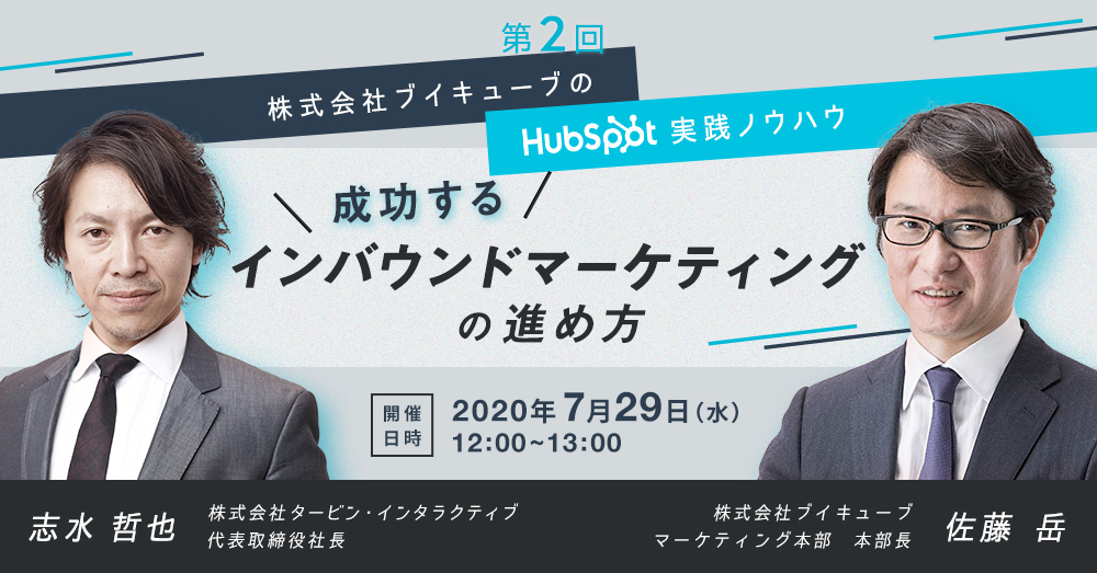 株式会社ブイキューブのHubSpot実践ノウハウ(第2回)『成功するインバウンドマーケティングの進め方』ウェビナー開催