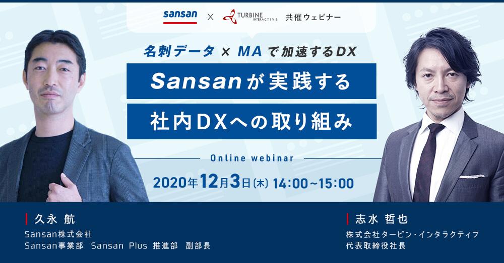 名刺データ×MAで加速するDX『Sansanが実践する社内DXへの取り組み』ウェビナー開催