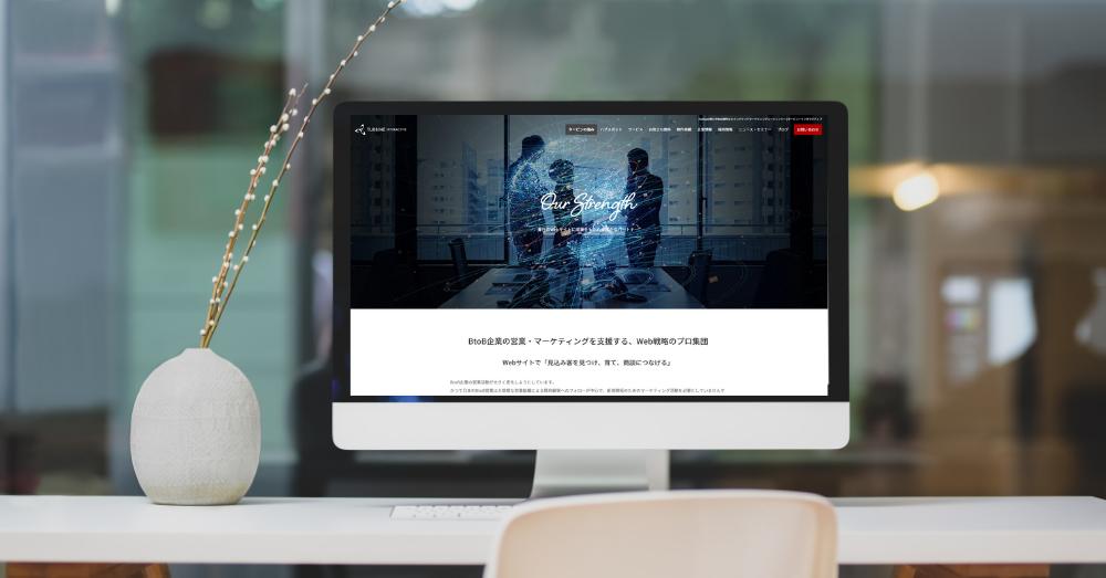 テレワーク時代のWebサイトとは。BtoBマーケティング・営業活動を支えるWebサイトの特徴