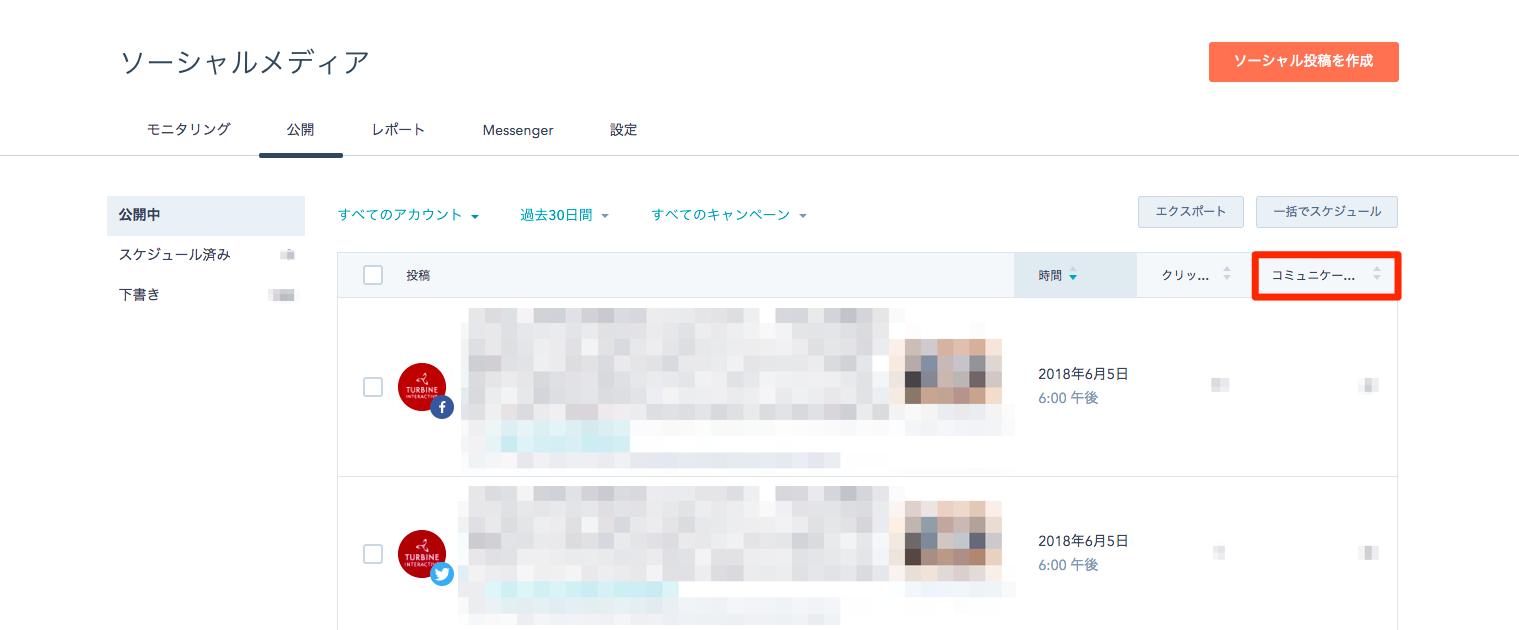 スクリーンショット_2018-06-05_comunication