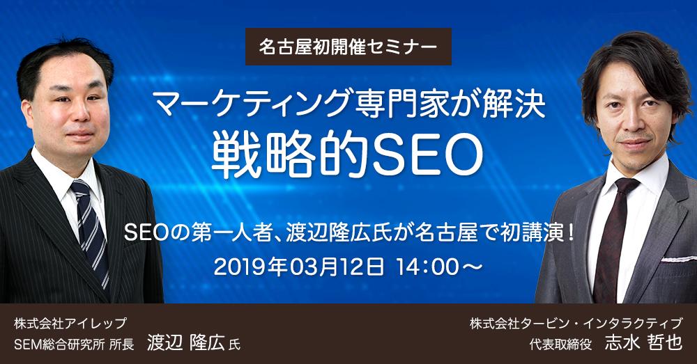 アイレップ×タービン共同開催『インバウンドマーケティングにおけるSEO戦略の重要性』セミナー開催のお知らせ
