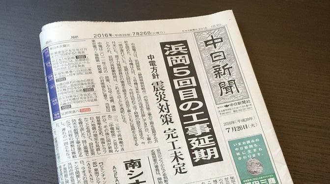 2016年7月26日付中日新聞(地域経済)に当社宮古島オフィスの記事が掲載されました。