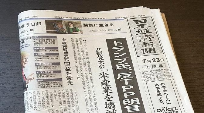 2016年7月23日付日本経済新聞(中部経済)に当社の記事が掲載されました。