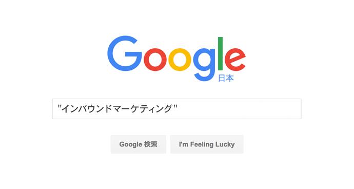 グーグル検索テクニック 完全一致検索