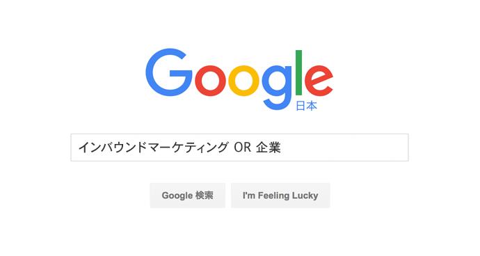 グーグル検索テクニック 複数キーワードのうち、少なくともどれかひとつを含む