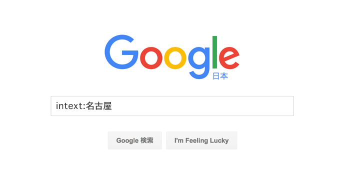 グーグル検索テクニック 本文検索