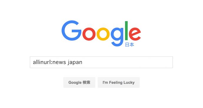 グーグル検索テクニック URL検索