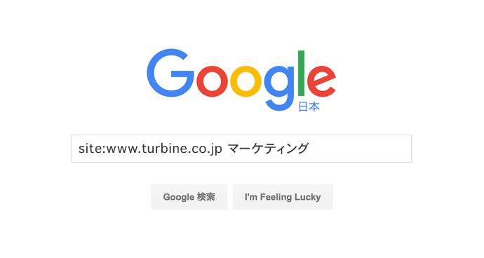 グーグル検索テクニック サイト内検索