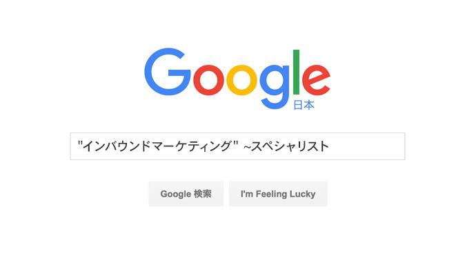 グーグル検索テクニック 類義語・同義語を含む検索