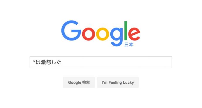 グーグル検索テクニック ワイルドカード検索