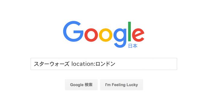 グーグル検索テクニック ある地域のニュースを調べる