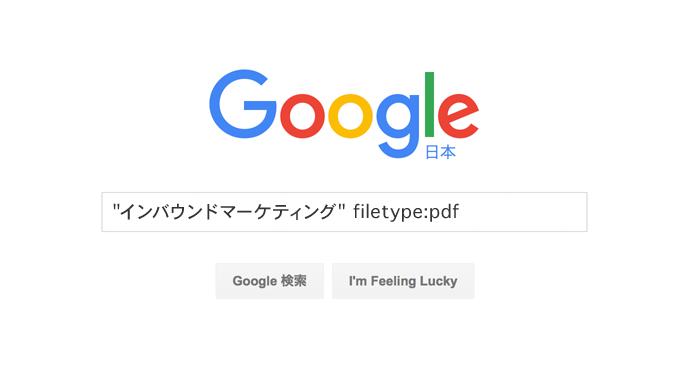 グーグル検索テクニック ファイル検索
