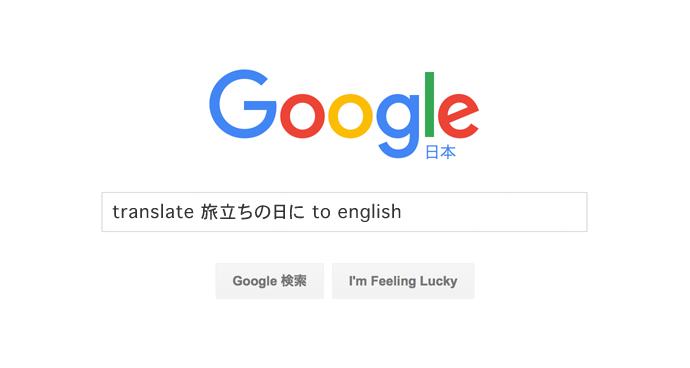 グーグル検索テクニック 翻訳