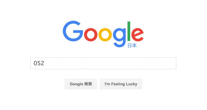 グーグル検索テクニック 市外局番検索