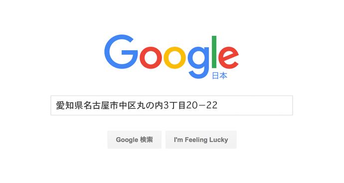 グーグル検索テクニック 郵便番号検索