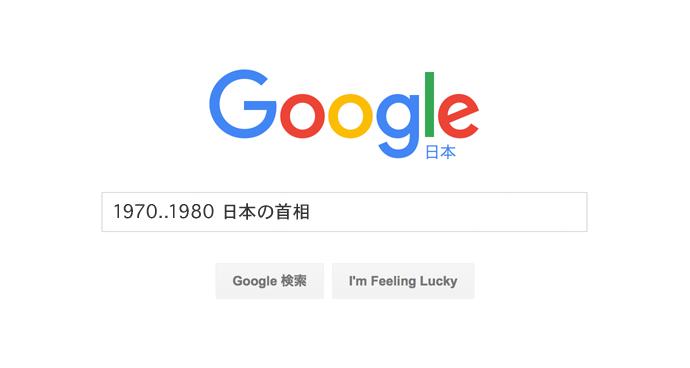 グーグル検索テクニック 数値範囲を指定して検索