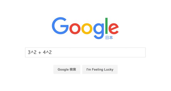 グーグル検索テクニック 電卓