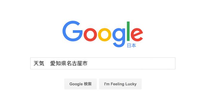 グーグル検索テクニック 天気予報