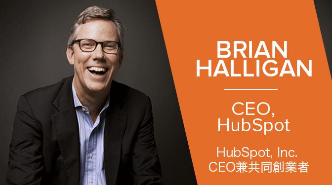 2016年9月8日(木) Grow with HubSpot(グロー・ウィズ・ハブスポット)が東京にて開催
