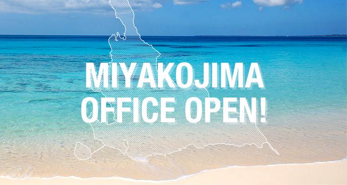 宮古島オフィスが始動しました!