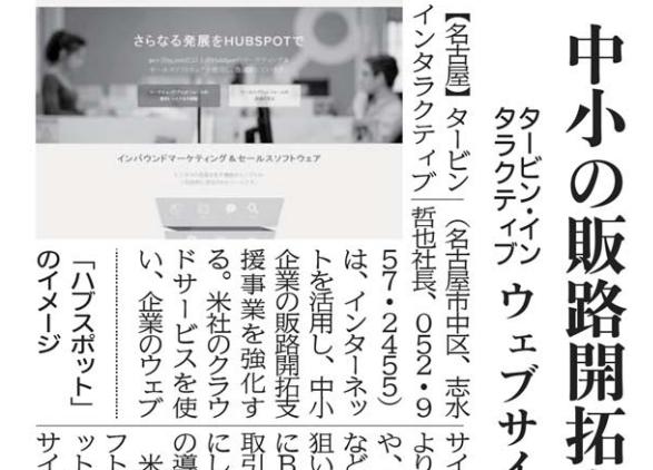 HubSpot関連のお知らせ 「日刊工業新聞」情報・通信面に弊社の中小企業のマーケティング支援事業に関する記事が掲載されました。