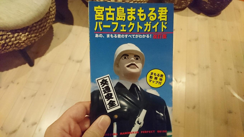 宮古島のアイドル・宮古島まもる君完全攻略ガイド!(2017年5月版)