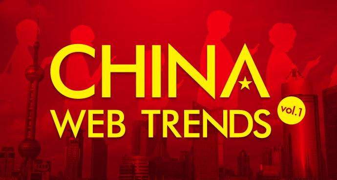 海外Webレポート~「似て非なる、中国のWeb事情」Vol.1
