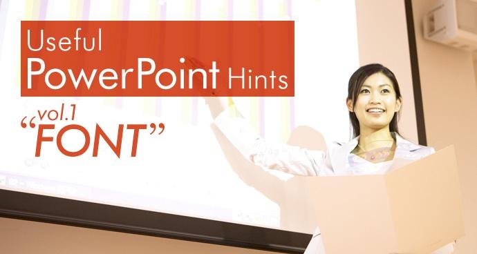 パワーポイントを使って効率良く資料を作成するコツ 「1.フォントの初期設定」