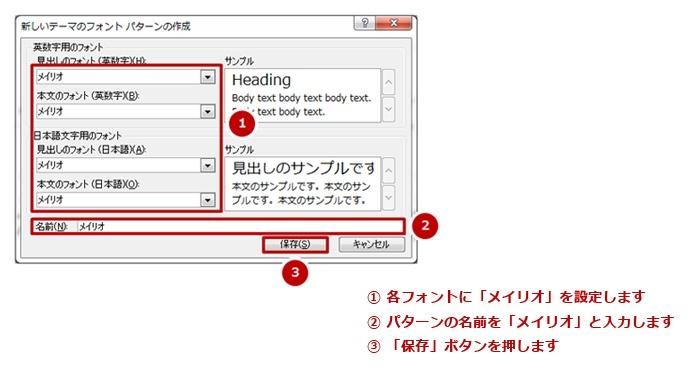 3. 各フォントに「メイリオ」を設定し、パターンの名前を「メイリオ」と入力し、保存