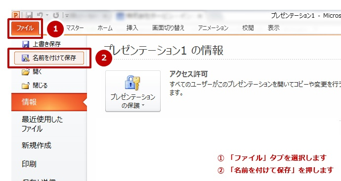 1.メニューバーから「ファイル」タブを選び、「名前を付けて保存」を選択