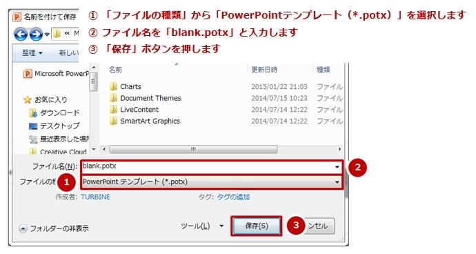 2.「ファイルの種類」から「PowerPointテンプレート(*.potx)」を選択し、ファイル名を「blank.potx」として保存