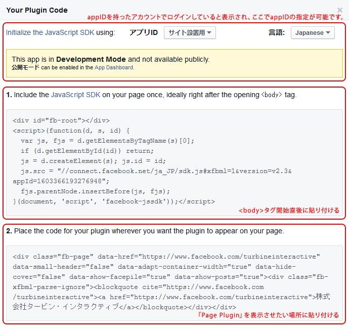 Page Plugin 設定説明2