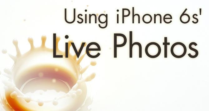 「動く写真」って!?iPhone 6s搭載の新機能「Live Photos(ライブフォト)」活用ノウハウ
