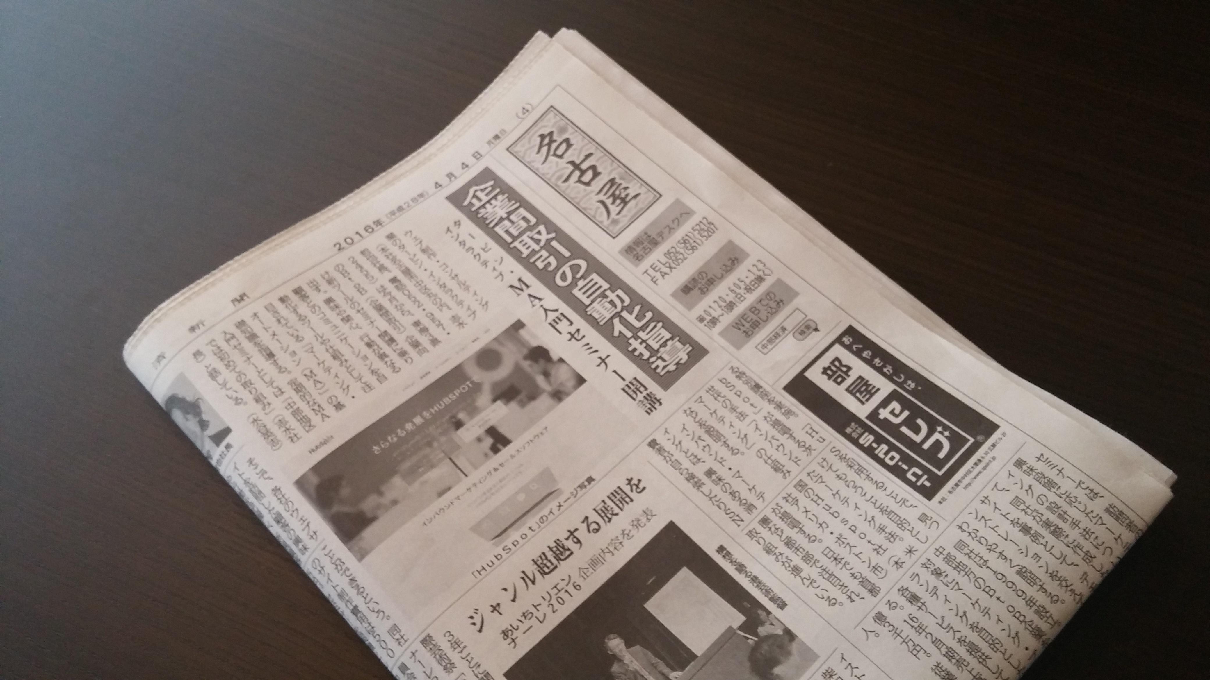 HubSpot関連のお知らせ 「中部経済新聞」4面に弊社のMA入門セミナーに関する記事が掲載されました。