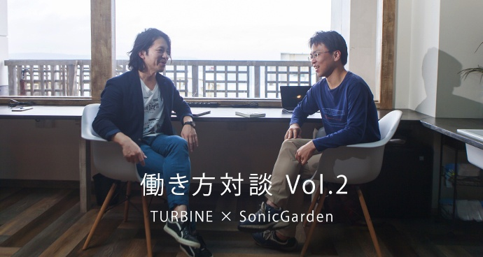 働き方対談 Vol.2 TURBINE × SonicGarden