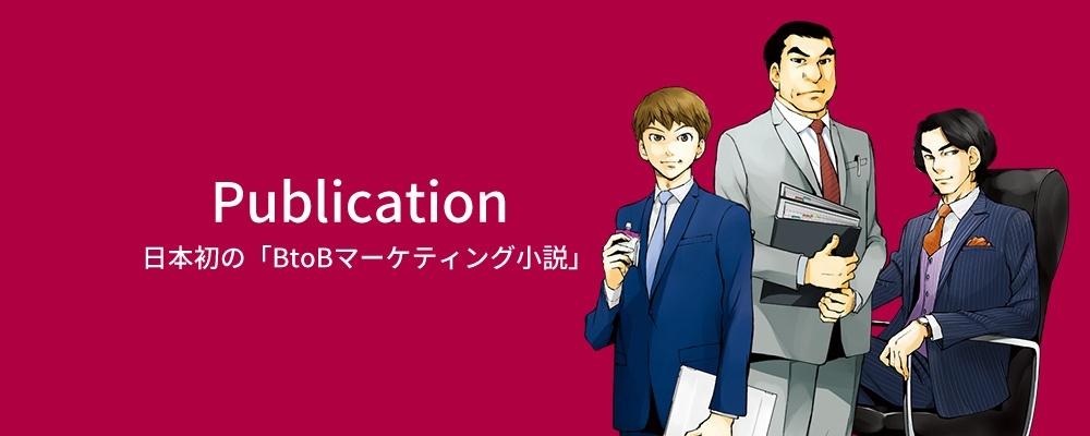 日本初の「BtoBマーケティング小説」
