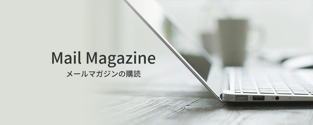 メールマガジンの購読
