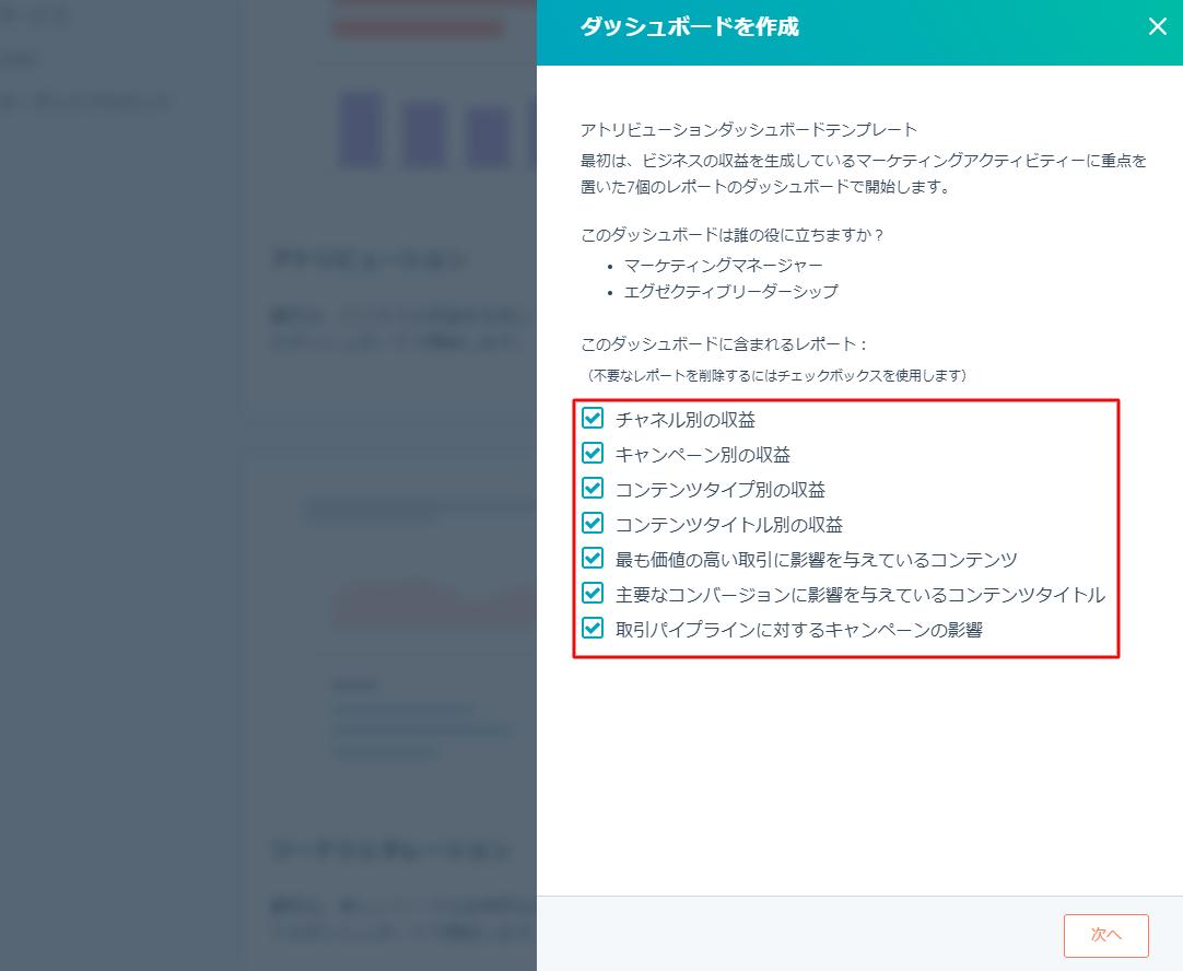 HubSpotダッシュボード既定のレポートを確認する