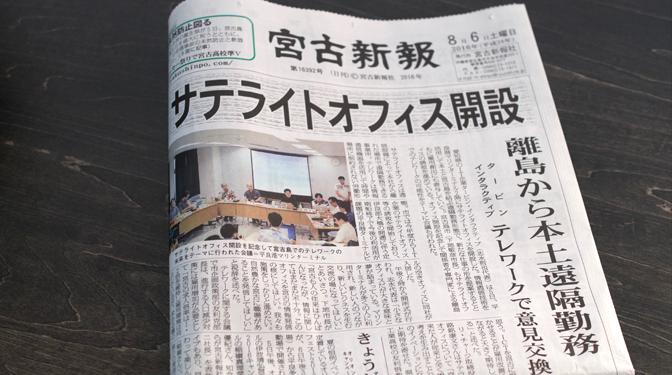 2016年8月6日付宮古新報に当社の記事が掲載されました。