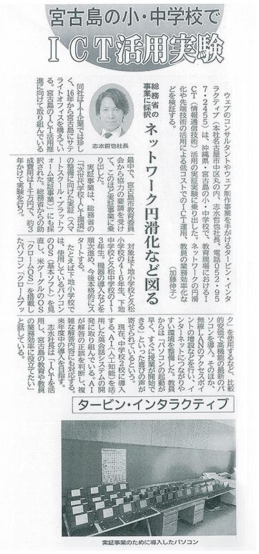 当社の実証事業、沖縄県「宮古島の小・中学校でICT活用実験」の記事が掲載
