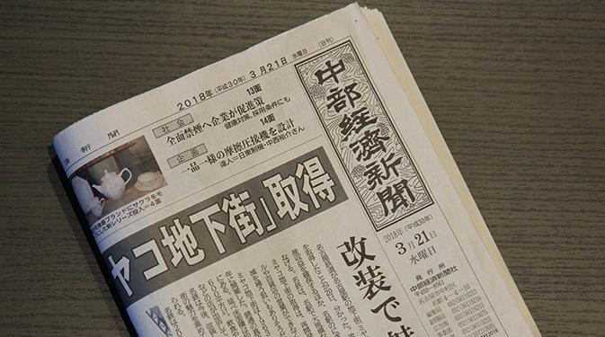 中部経済新聞に当社の記事が掲載されました。