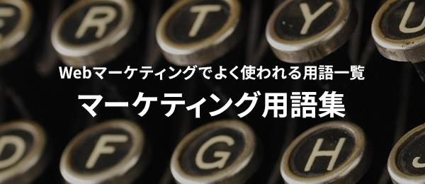 マーケティング用語集