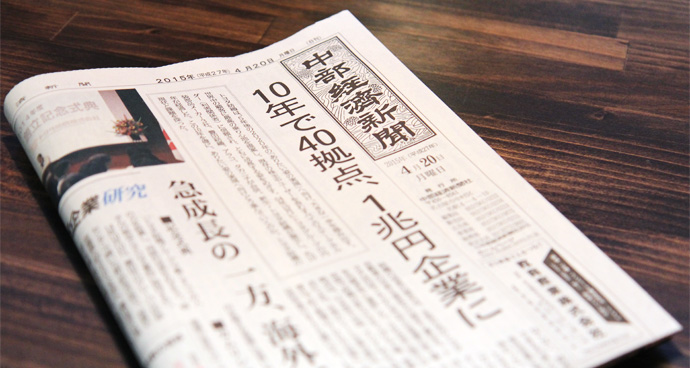 「中部経済新聞」に4月23日当社開催予定のセミナー内容をご紹介いただきました。