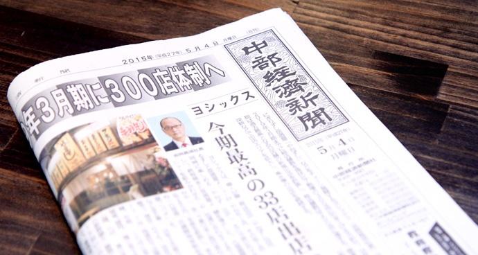 「中部経済新聞」に当社取締役森へのインタビューが掲載されました