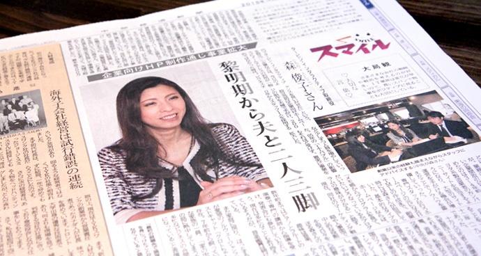 「中部経済新聞」に当社取締役森へのインタビューが掲載されました。